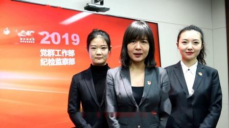 2019中交地产 党群工作部 纪检监察部给大家拜年
