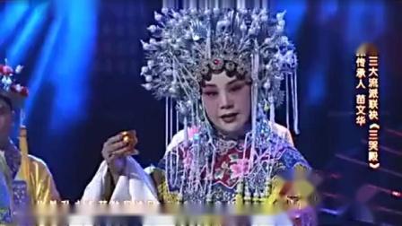 (梨园春)豫剧三哭殿(李树建 贾廷聚 苗文华)