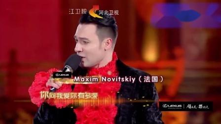 月亮代表我的心 _ 外国歌手马克西姆•诺维斯基