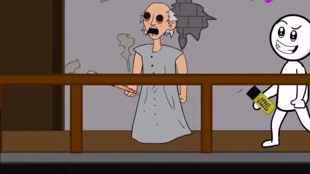 恐怖奶奶:小白人获得香水武器,奶奶被喷得晕头转向