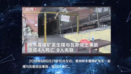 2018年典型事故案例视频