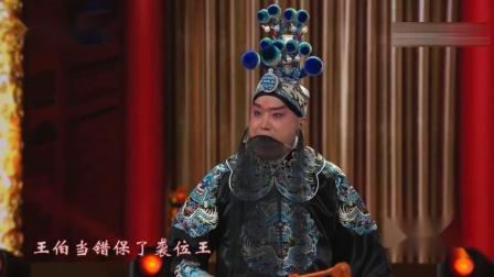 2019元宵戏曲晚会 京剧断密涧王越 张建峰