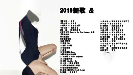 抖音神曲2019 抖音流行歌曲 2019 - 抖音必聽的100首歌 2018必聽 - TIK TO