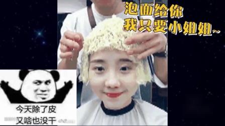 【每日一囧】传说中的泡面头, 长的好看即使头顶泡面也很好看!