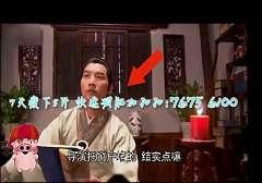 八仙前传电视剧《剑侠》穿帮镜头 何仙姑夫作品