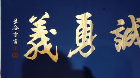 著名书画家王金堂院长书法作品欣赏【江改银报道】图片