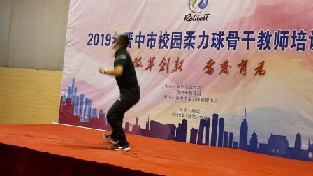 2019晋中市校园柔力球骨干培训班章海江老师讲解竞技基本技术4