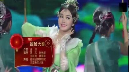 舞曲 国色天色(四大美女) 秦岚佟丽娅马苏王丽