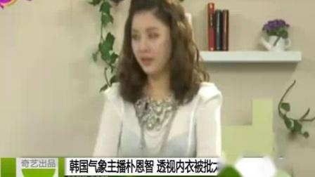 韩国气象女主播朴恩智透视内衣被批太暴露