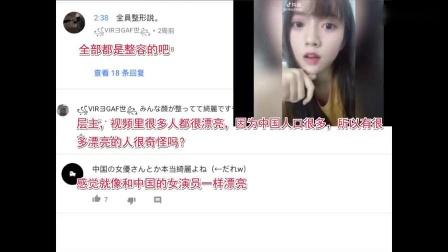 日本人看中国抖音热门 【美少女x搞笑】视频的评