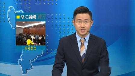 04我州对中央第十二巡视组对云南省脱贫攻坚专项巡视反馈整改问题进行交办