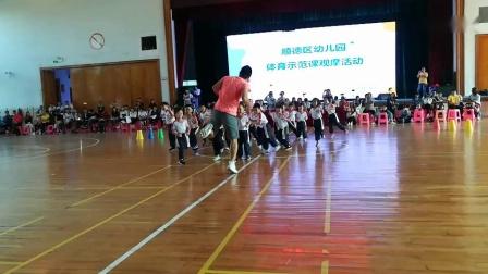 幼儿园中班体育活动《我最灵活》(顺德区幼儿园体育示范课观摩活动)