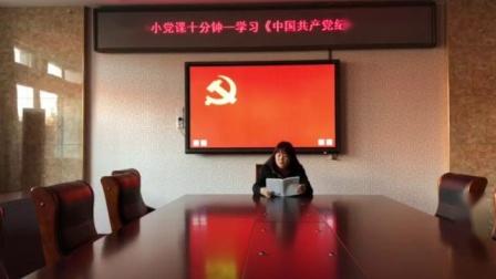 亦庄一小党课十分钟 mdash mdash 学习《中国共产党纪律处分条例》20 赵春燕