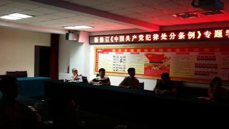 20180910绍兴市援疆指挥部专题学习新修订《中国共产党纪律处分条例》