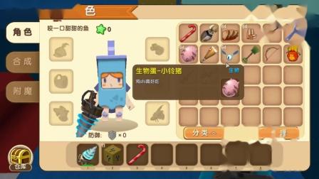 【木鱼迷你世界】联机模式,木鱼的美食节目之生煎小铃猪头!