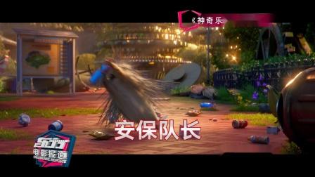 【东方电影报道20190404】《神奇乐园历险记》4月19日公映,激萌主角欢乐亮相