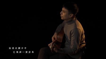 【民谣音乐人张小九】原创歌曲 《余香》MV