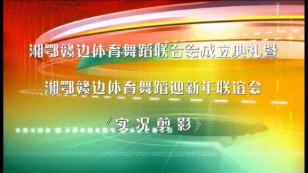 湘鄂赣边体育舞蹈联合会成立典礼节目储存-8王建