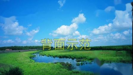 原创视频正反面演示加口令歌词,爱贺广场舞 老公你好,竹楼之韵