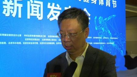 北京市第十二届全民健身体育节新闻发布会隆重