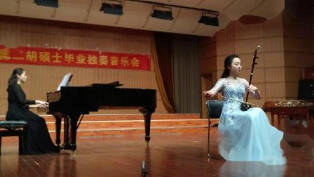 (1-1)2019陈蕊二胡硕士毕业独奏音乐会(武汉)