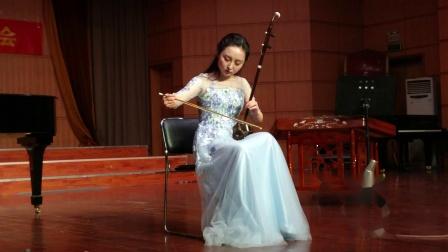(2)2019陈蕊二胡硕士毕业独奏音乐会(武汉)