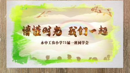 工农小学75届一班同学会(朗诵背景音乐2.50分)