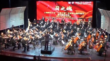 """2019年国之魂上海师范大学""""上海之春""""展示周暨"""