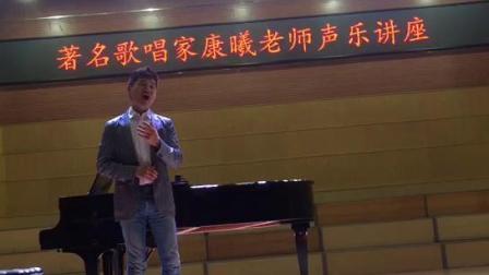 康老师在湖南理工大学音乐学院讲学演唱《洞庭
