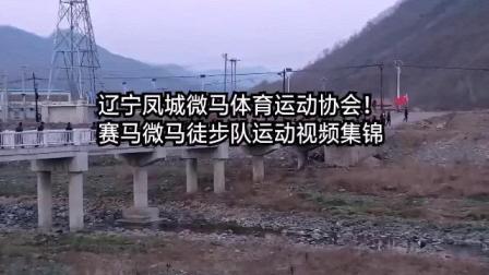 凤城微马体育赛马微马徒步队