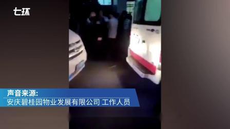 【安徽安庆:迎江区发生一起刑事案件,致5人死亡。嫌疑人在亳州被抓获。安庆碧桂园物业公司:系一家五口】