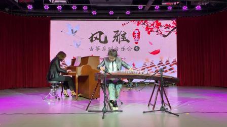 古筝音乐会 陈窈和付宁《云裳诉》沈阳菁朗国际