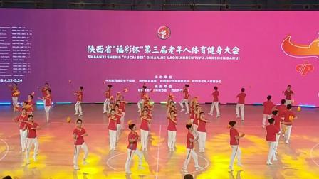 陕西省第三届老年体育健身大会开幕式健身球表