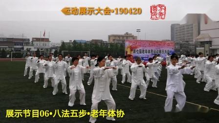南陵县第七届老年体育运动展示大会02