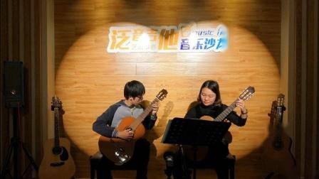 泛音吉他艺术中心2018年音乐沙龙二重奏-船歌