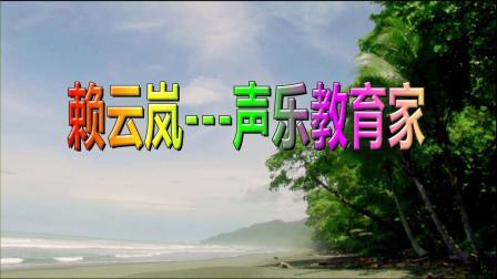 赖云岚--江西省音乐舞蹈艺术表演协会主席