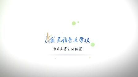 《茉莉花》钢琴独奏-刘静远-觅雅音乐学校(比赛