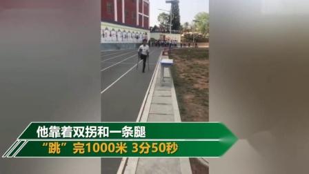 中考体育考试独腿少年跳完1000米 倒数第一却打动