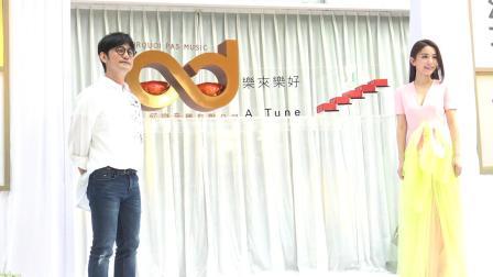 田馥甄『何樂音樂x樂來樂好品牌結盟記者會』