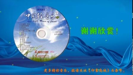 中国轻音乐(影视篇)