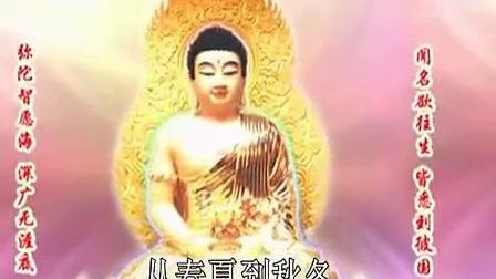 (佛教歌曲)称佛名(佛教音乐)