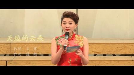 库铁蓝眼睛合唱团北京中央音乐学院《天边云朵