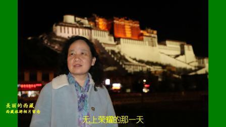 2西藏旅游音乐相册2019-05-09薛长禄编辑上传 (2)