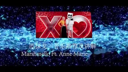 范探戈音乐推荐及讲解Marshmello Ft. Anne Marie-Frien