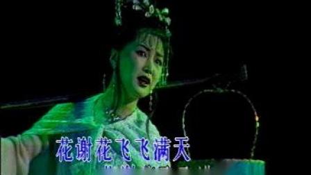 黄梅戏葬花( 吴亚玲)