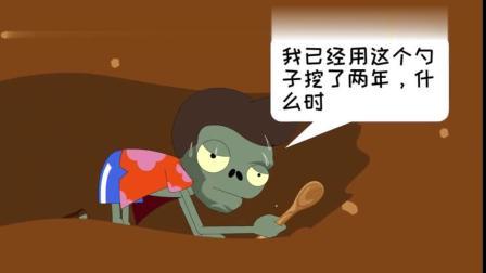 悲催的越狱者-植物大战僵尸搞笑动画