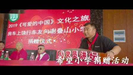 2019《可爱的中国》 文化之旅房车上饶行