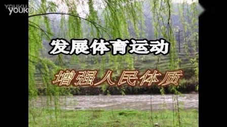 第五套广播体操(体育老师还原版)罗妮上传_高