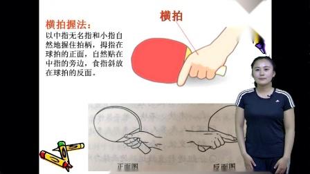 体育乒乓球握拍与端球比稳微课
