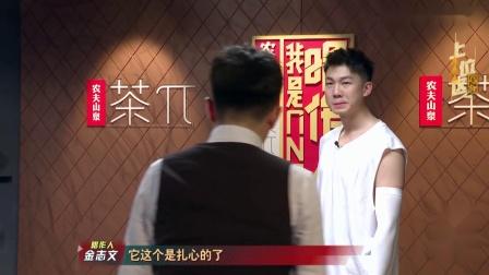 《我是唱作人》王以太歌剧说唱你听懂了吗?音